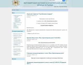 Zhitomit State Technological University